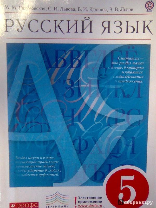 гдз русский язык 5 класс разумовская 1 часть учебник ответы