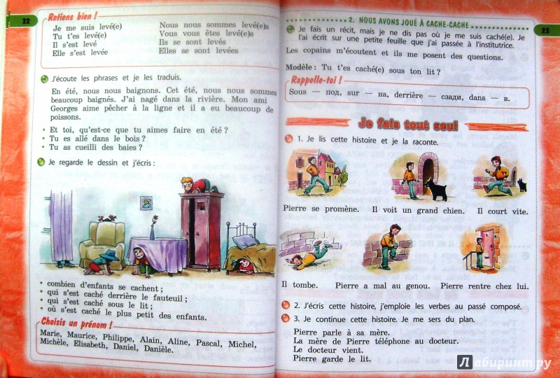 Кулигина 2 языку по гдз 2 французскому класс часть учебник