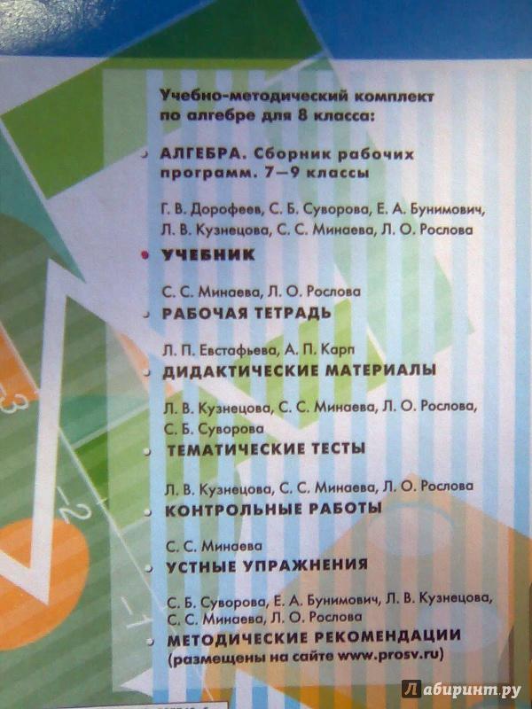 7 класс авторов дорофеев, суворов,бунимович,кузнецова,минаева найти гдз за