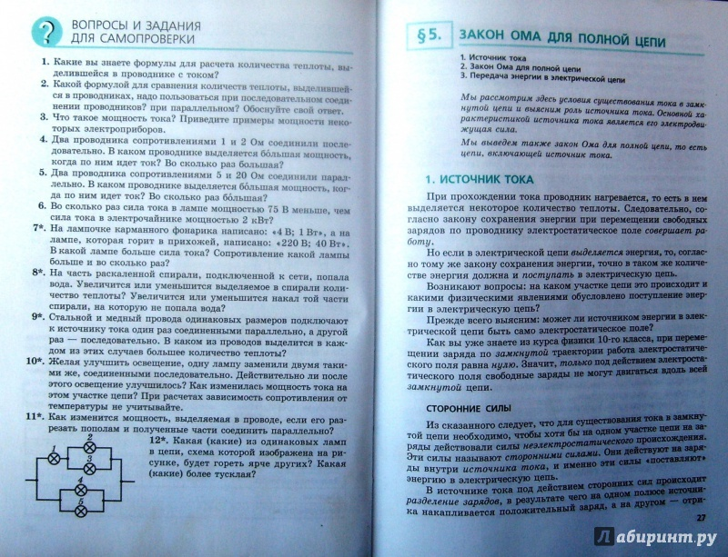 Задачник по на гельфгат класс физике решебник 8 генденштейн кирик