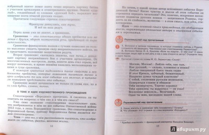 часть литература снежневская 2 5 класс решебник