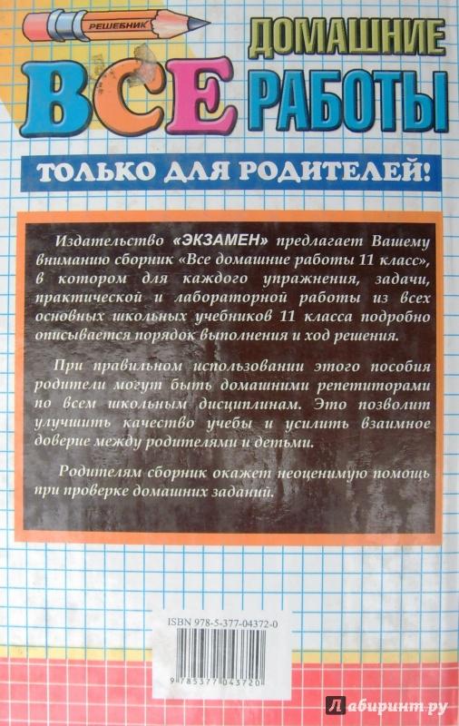 Решебник Все Домашние Работы 5 Класс Балашова Воронцова Посмотреть