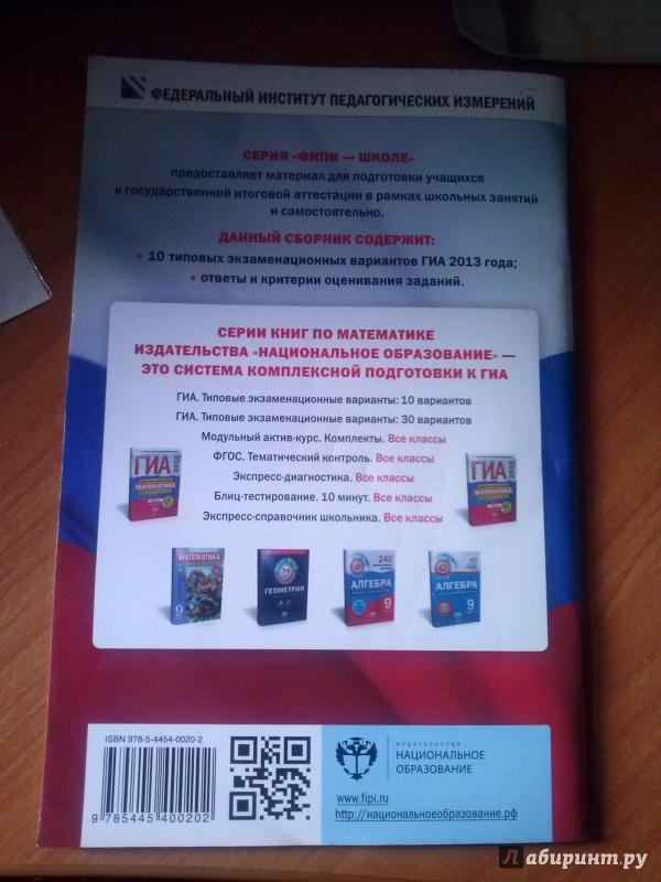 Федеральный Институт 2018 Г Издательство Национальное Образование Оге Решебник Ключи