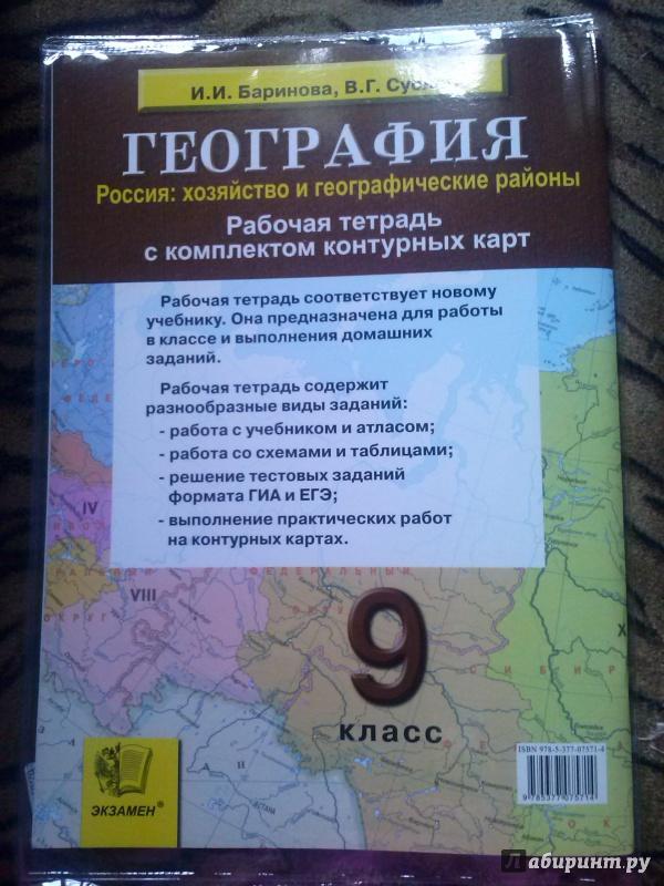 тетрадь географии класс баринова учебнику 5 к гдз бариновой рабочая по