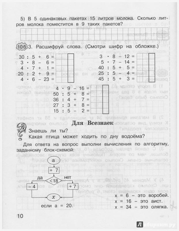математика экспресс контроль 2 класс ответы