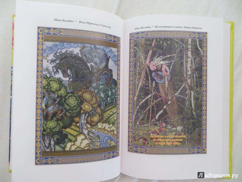 славянская мифология для детей книги Купить дом