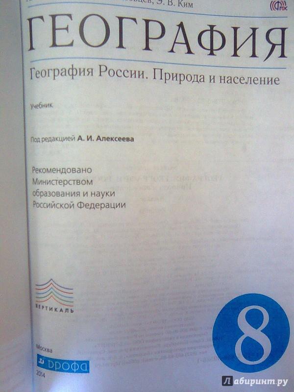 8 россии гдз класс география алексеева
