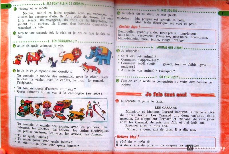 гдз по французскому 5 класс кулигина 2 часть учебник