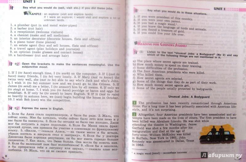 гдз афанасьева михеева перевод текстов учебника 7 класс