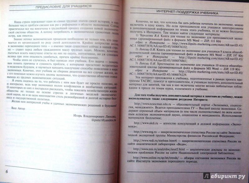 Владимир корнилов читать година