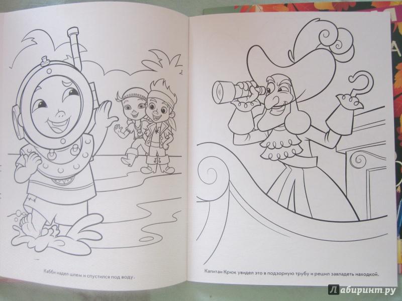 Иллюстрация 4 из 7 для Волшебная раскраска. Джейк и пираты Нетланди (№13105) | Лабиринт - книги. Источник: Карпеченко  Юля
