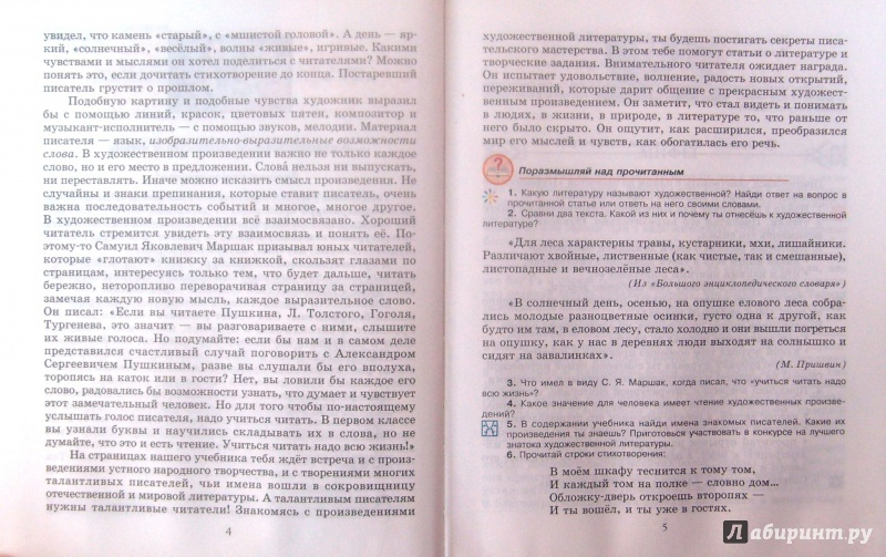 литература 6 класс 2 часть снежневская гдз