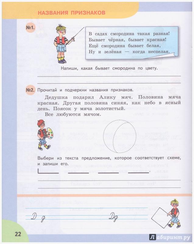 аксенова русский гдз а.к. по язык