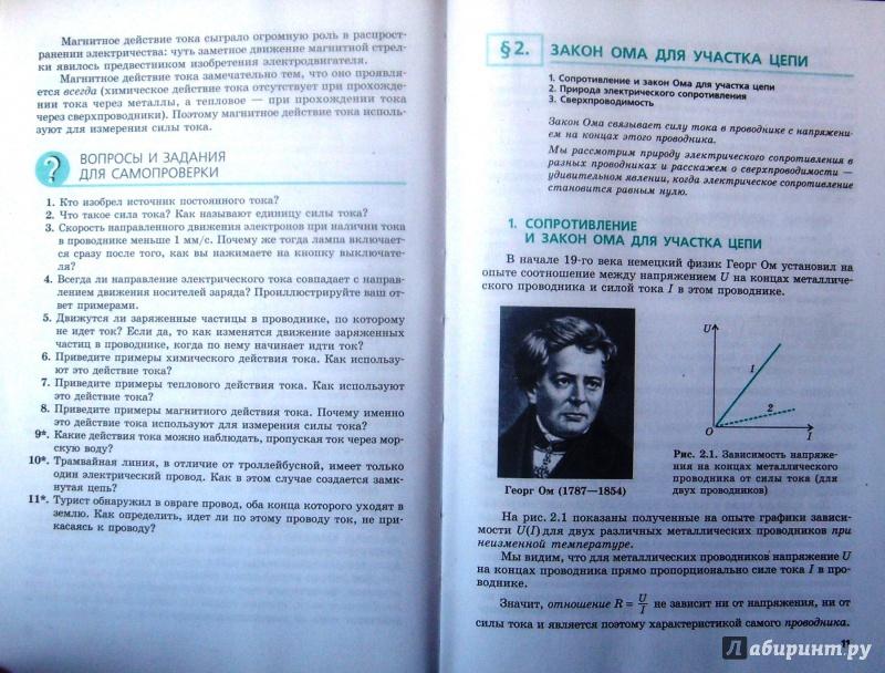Гдз По Физики 11 Кирик Гельфгат Ненашев