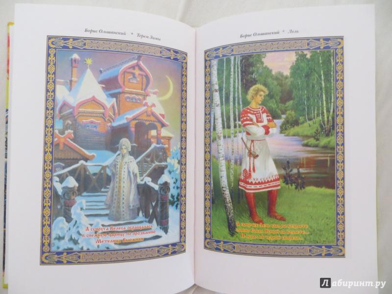 того, славянская мифология для детей книги приготовления рассыпчатой каши