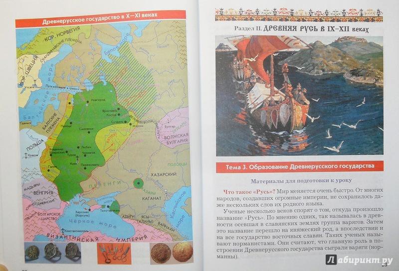 знакомство с историей древнего мира 5 класс