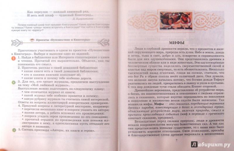 Снежневская литература 2 5 часть решебник класс