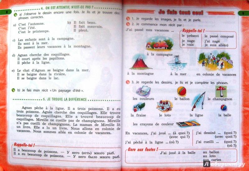 гдз по французскому языку 2 класс кулигина учебник 2 часть