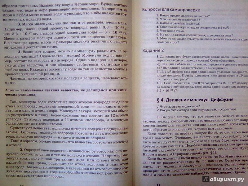 Учебник решебник по физике 8 класс пурышева важеевская учебник
