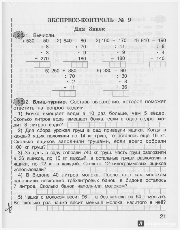 Решебник по математики 4 класс по беденко