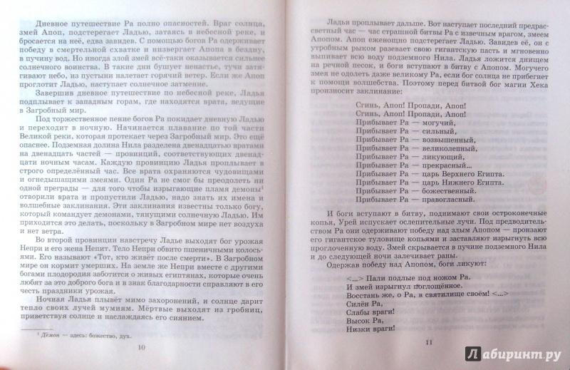 Класс литературе 5 хренова по решебник снежневская