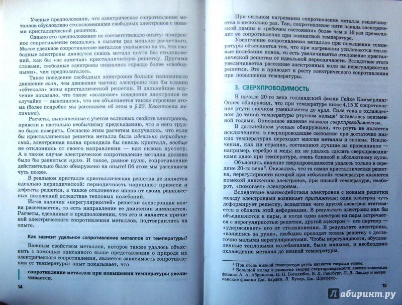 Учебник по физике 11 класс генденштейн дик