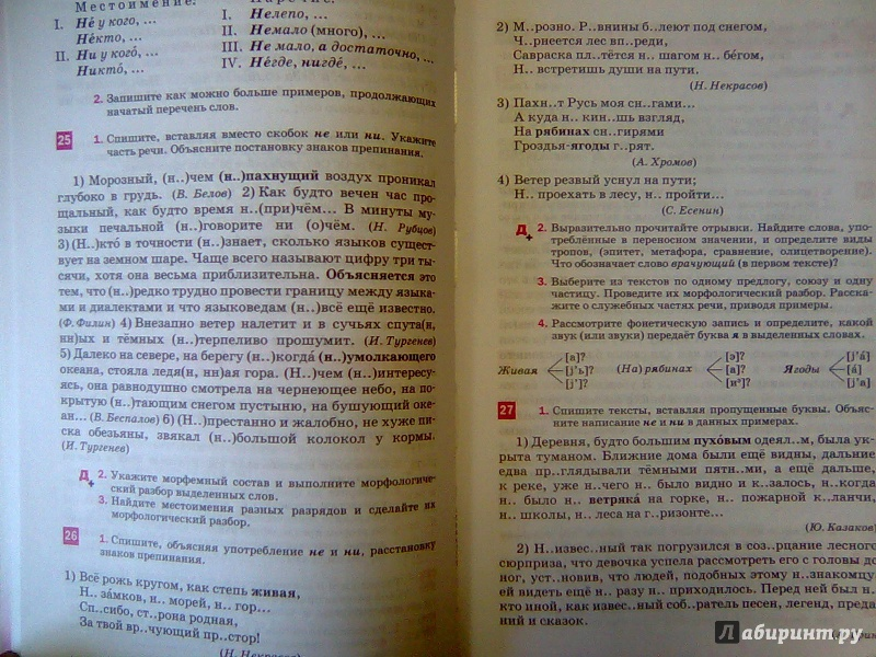 Учебник русскому класс 8 по белый гдз фгос языку