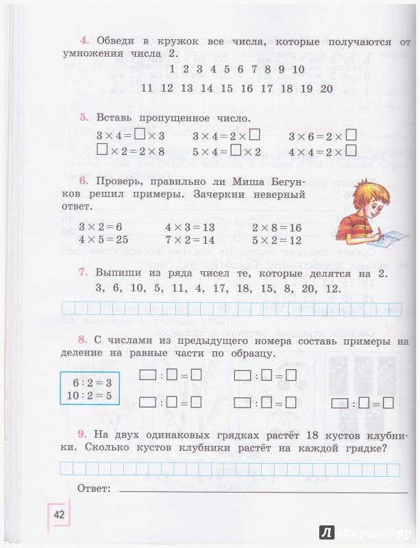 Математика автор перова 9 класс программа 8 вида