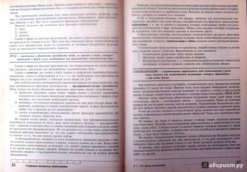 Учебник экономика 10-11 класс липсиц часть