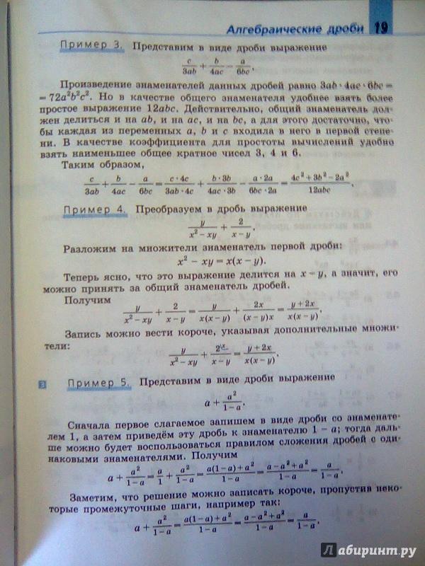 Решебник по алгебре 8 класс суворова
