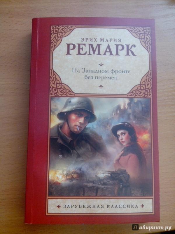 Иллюстрация 1 из 11 для На Западном фронте без перемен - Эрих Ремарк | Лабиринт - книги. Источник: uchenik