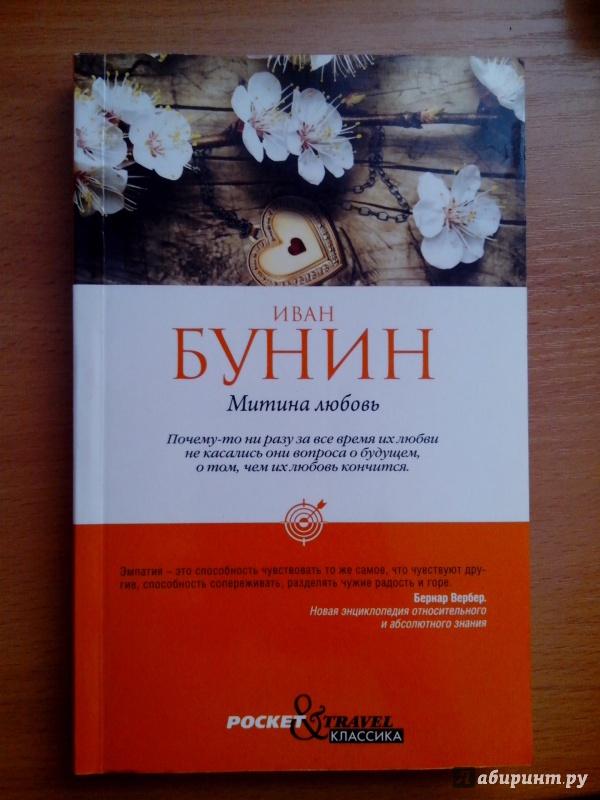 Иллюстрация 1 из 5 для Митина любовь - Иван Бунин | Лабиринт - книги. Источник: uchenik