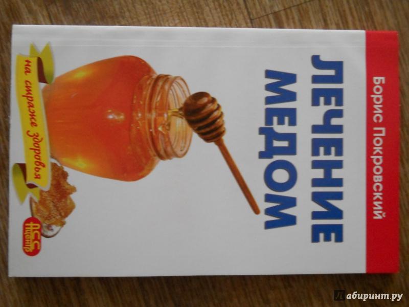Иллюстрация 1 из 4 для Лечение медом и целебные свойства продуктов пчеловодства - Борис Покровский | Лабиринт - книги. Источник: Багринцева  Юлия