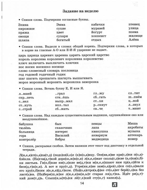 По гдз класс на 4 языку русскому в иду лето