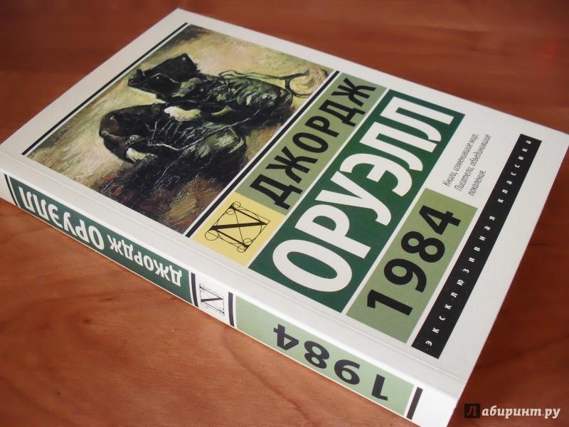 1984 книга скачать торрент - фото 11
