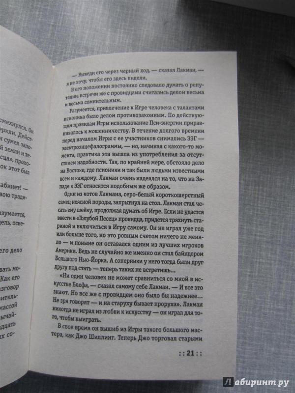 Иллюстрация 1 из 4 для Игроки Титана; Захват Ганимеда - Филип Дик | Лабиринт - книги. Источник: Романовский  Виктор