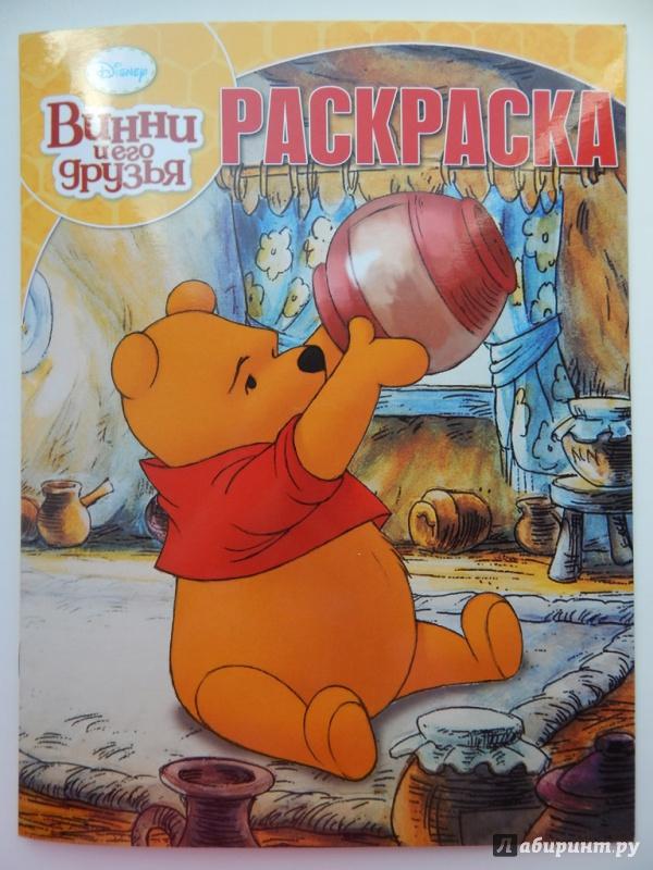 Иллюстрация 1 из 15 для Волшебная раскраска. Винни и его друзья (№13233) | Лабиринт - книги. Источник: Мелкова  Оксана