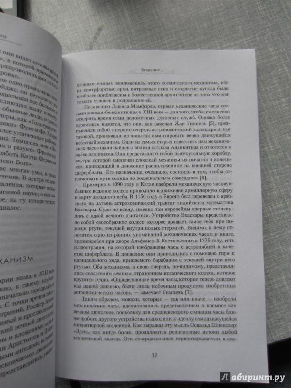 Иллюстрация 1 из 8 для Сумерки заводного бога Беседы о науке и духовности на закате эпохи - Джон Эберт | Лабиринт - книги. Источник: Романовский  Виктор