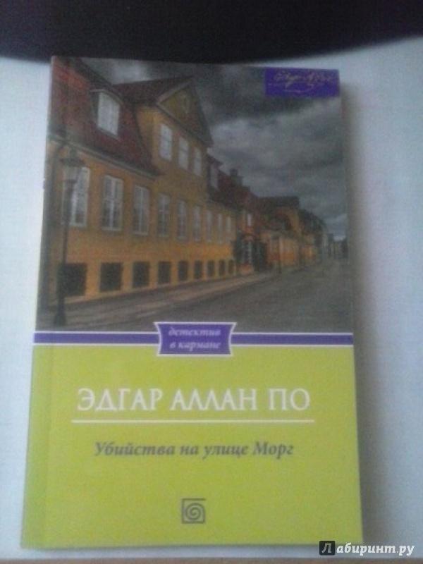 Иллюстрация 1 из 3 для Убийства на улице Морг - Эдгар По | Лабиринт - книги. Источник: Мезянкина  Анастасия
