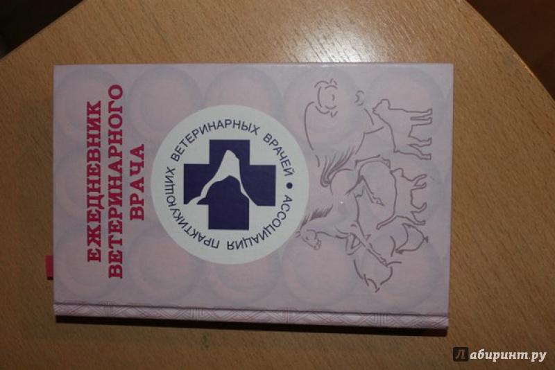 Иллюстрация 1 из 7 для Ежедневник ветеринарного врача | Лабиринт - книги. Источник: Кичева  Елена