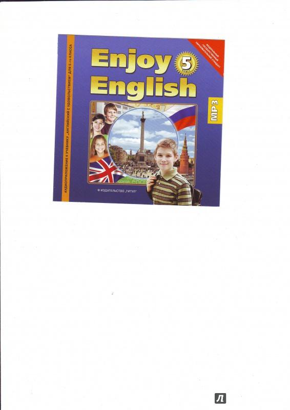 Иллюстрация 1 из 3 для Enjoy English: 5 класс: Учебник ФГОС (CDmp3) - Биболетова, Денисенко, Трубанева | Лабиринт - софт. Источник: Гнеушева  Ольга