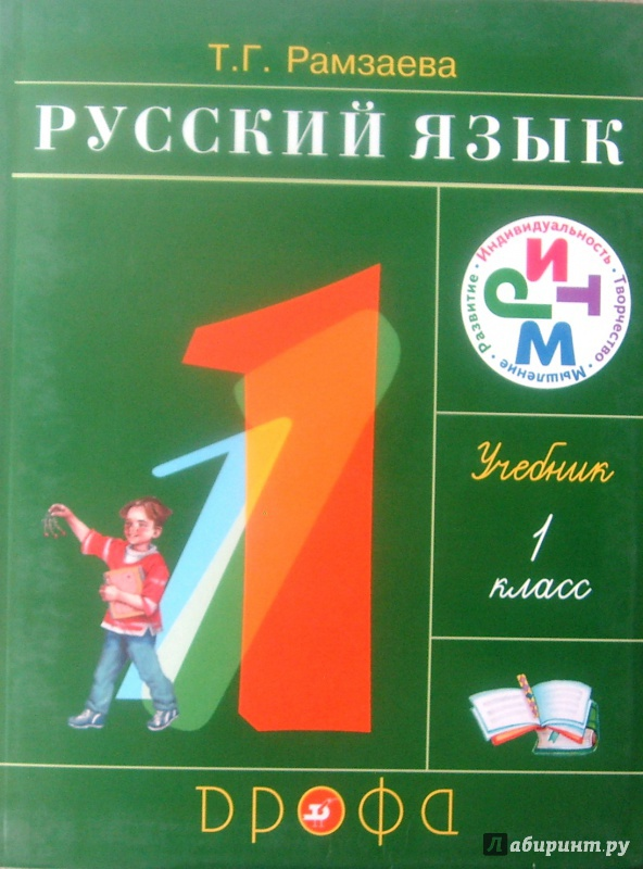 Гдз учебник русского языка рамзаева 3 класс