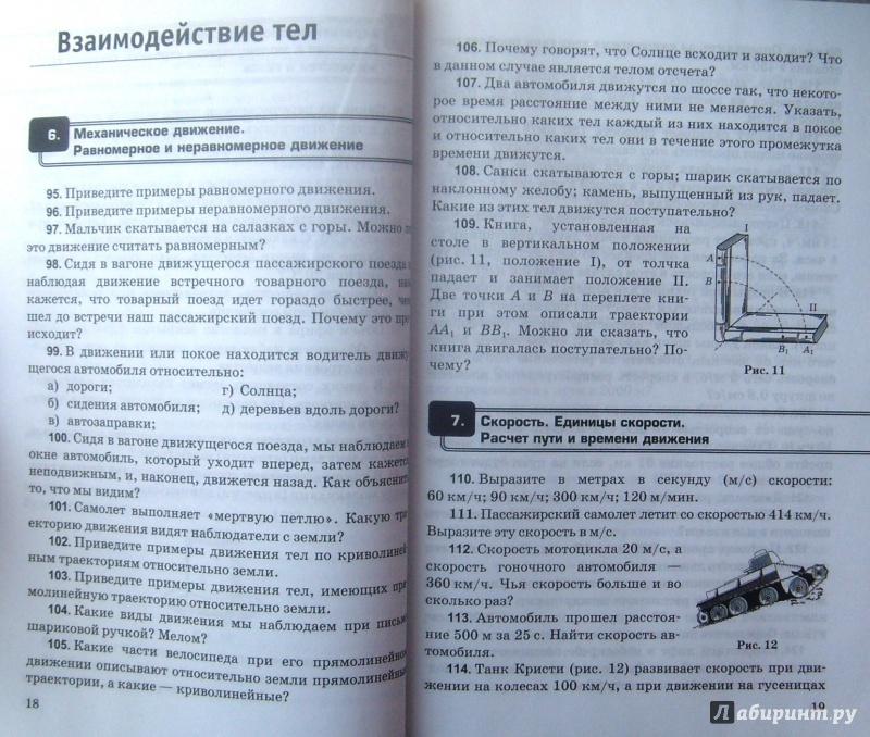 класс 7 учебник задачник перышкин физика