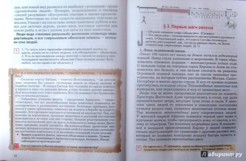 учебник гдз данилов класс учебник по 5 истории