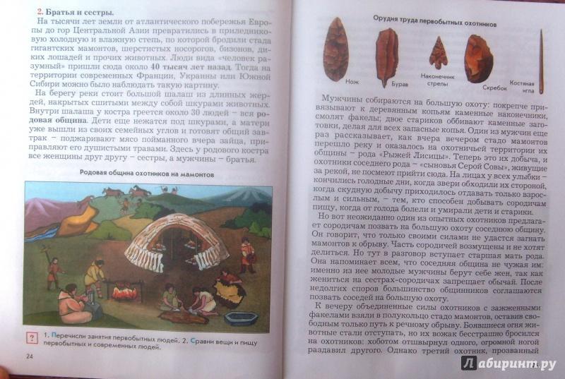 Всеобщая История 5 Класс История Древнего Мира Данилов Решебник