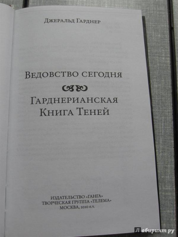 КНИГА ТЕНЕЙ ДЖЕРАЛЬДА ГАРДНЕРА СКАЧАТЬ БЕСПЛАТНО