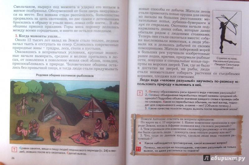 гдз по истории 5 класс учебник данилов сизова