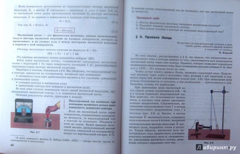 Тихомирова яворский физика 11 класс учебник онлайн