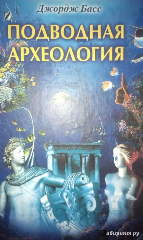 Иллюстрация 1 из 25 для Подводная археология. Древние народы и страны - Джордж Басс   Лабиринт - книги. Источник: Nota B