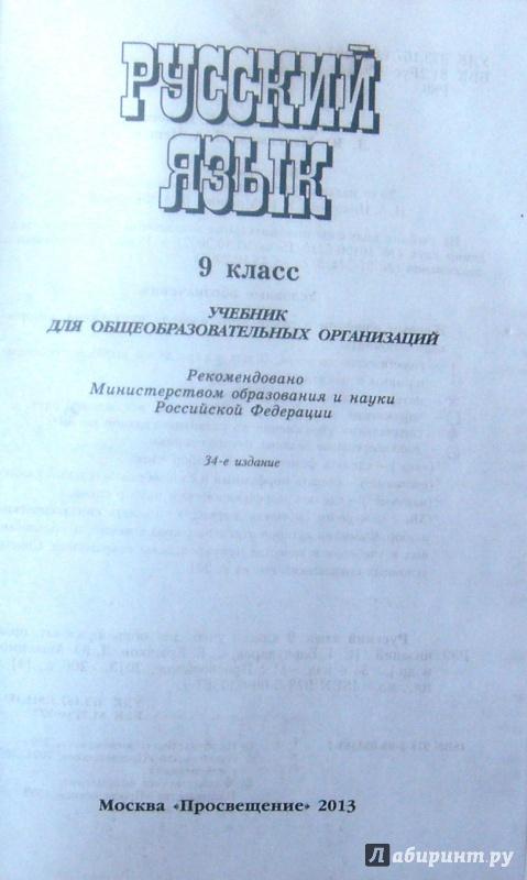 uchebnik-po-russkogo-yazika-avtori-maksimov